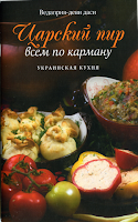 Ведаприя-деви даси. Царский пир всем по карману. Украинская  кухня