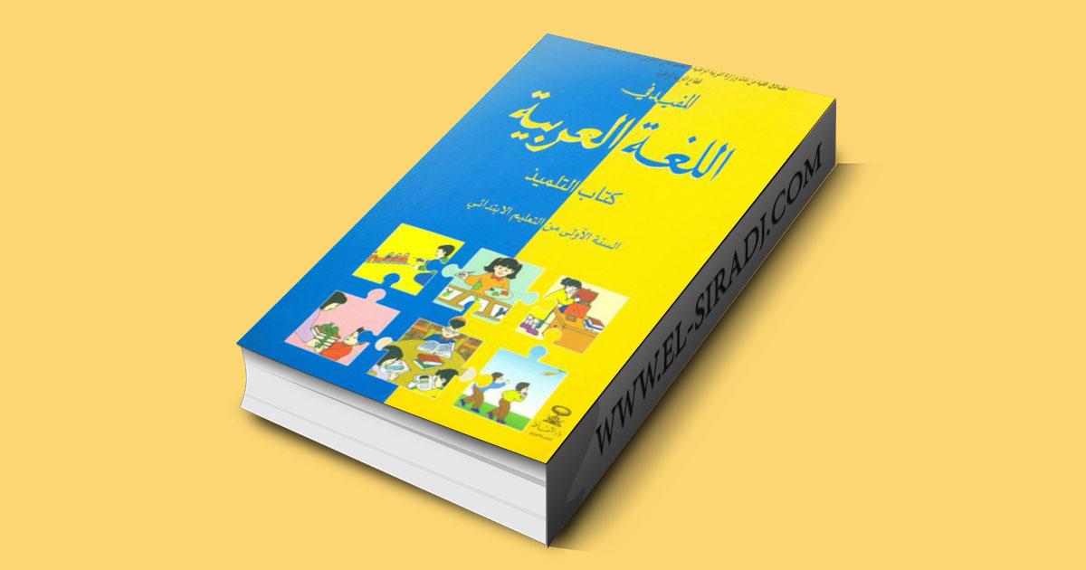 كتاب المفيد