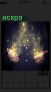 В человеческих руках проскакивает искра. Из одной руки в другую сверкая желтым цветом
