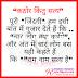हिंदी सुविचार शायरी – हिंदी शायरी TOP Gujarati Status Quotes hindi Suvichar Suvakyo