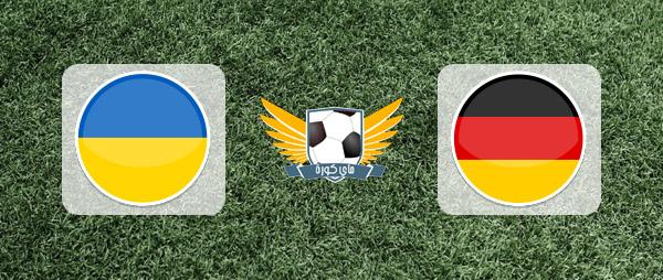 المانيا واوكرانيا بث مباشر