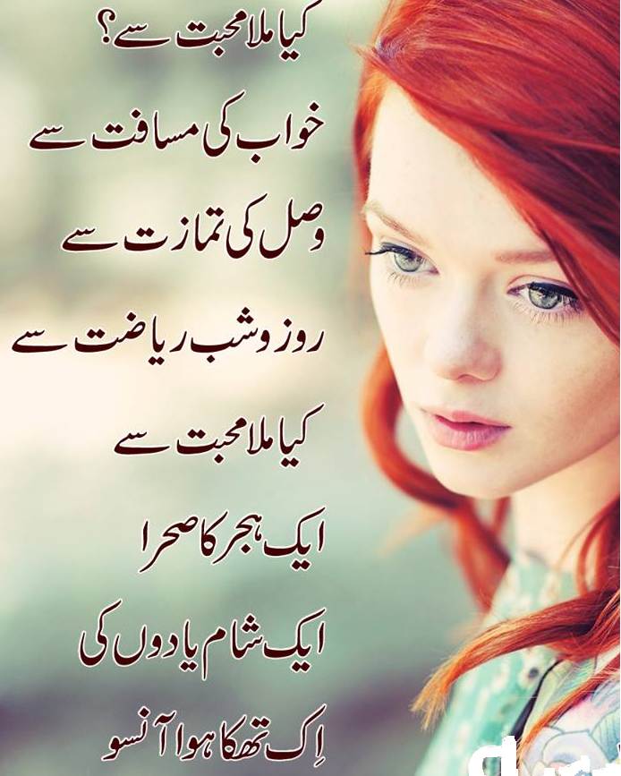 Best Poetry Quotes Of Love In Urdu: URDU HINDI POETRIES: Friend Sad Poetry Love Quotes In Urdu