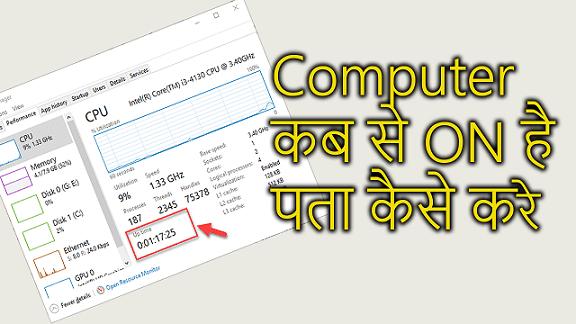 computer-last-kab-on-kiya-tha-check-kaise-kare