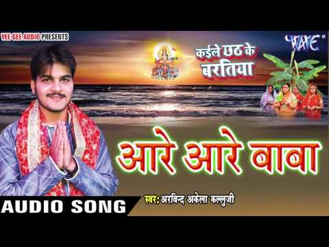Arvind Akela 'Kallu' Chhath Puja Songs, Arvind Akela 'Kallu' Chhath Puja Song 2016, Best Chhath Puja Video Songs