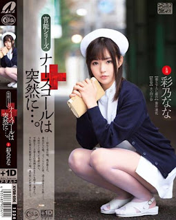 XVSR-054 Nurse Call To Suddenly Ayano Nana