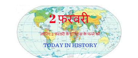2 February Aaj Ka Itihas