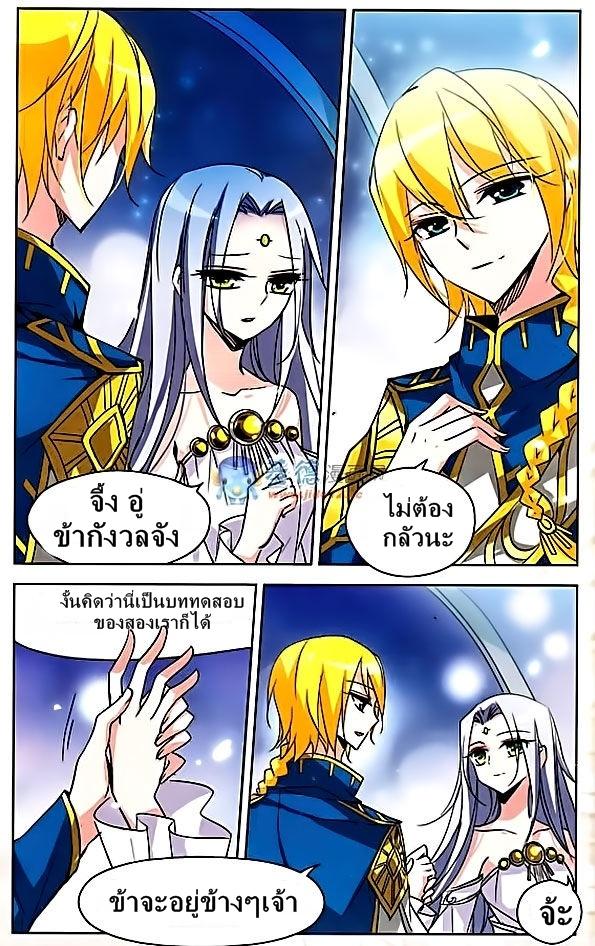 อ่านการ์ตูน Chuan yue xi yuan 300 hou 11 ภาพที่ 10