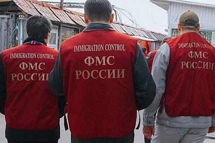 Сотрудники ФМС РФ фото