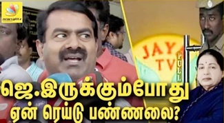 Seeman on IT raid behind JAYA TV | Sasikala and TTV