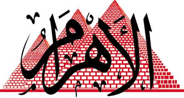 وظائف اهرام الجمعة 18/3/2016