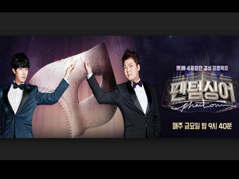 已完結韓綜節目 幻影歌手線上看