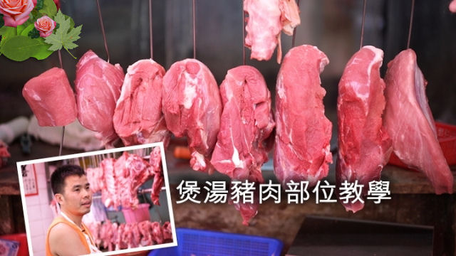 Trip in Hong Kong: 「九記肉食」(Tel: 2782 5057) - 專營政府鑑定一級鮮肉 Dealer for 1st grade fresh meat. : 香港九龍油麻地 ...