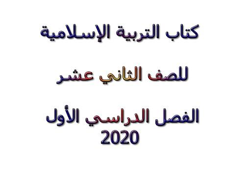 كتاب التربية الإسلامية للصف الثاني عشر الفصل الدراسي الأول 2020 -  مناهج الامارات