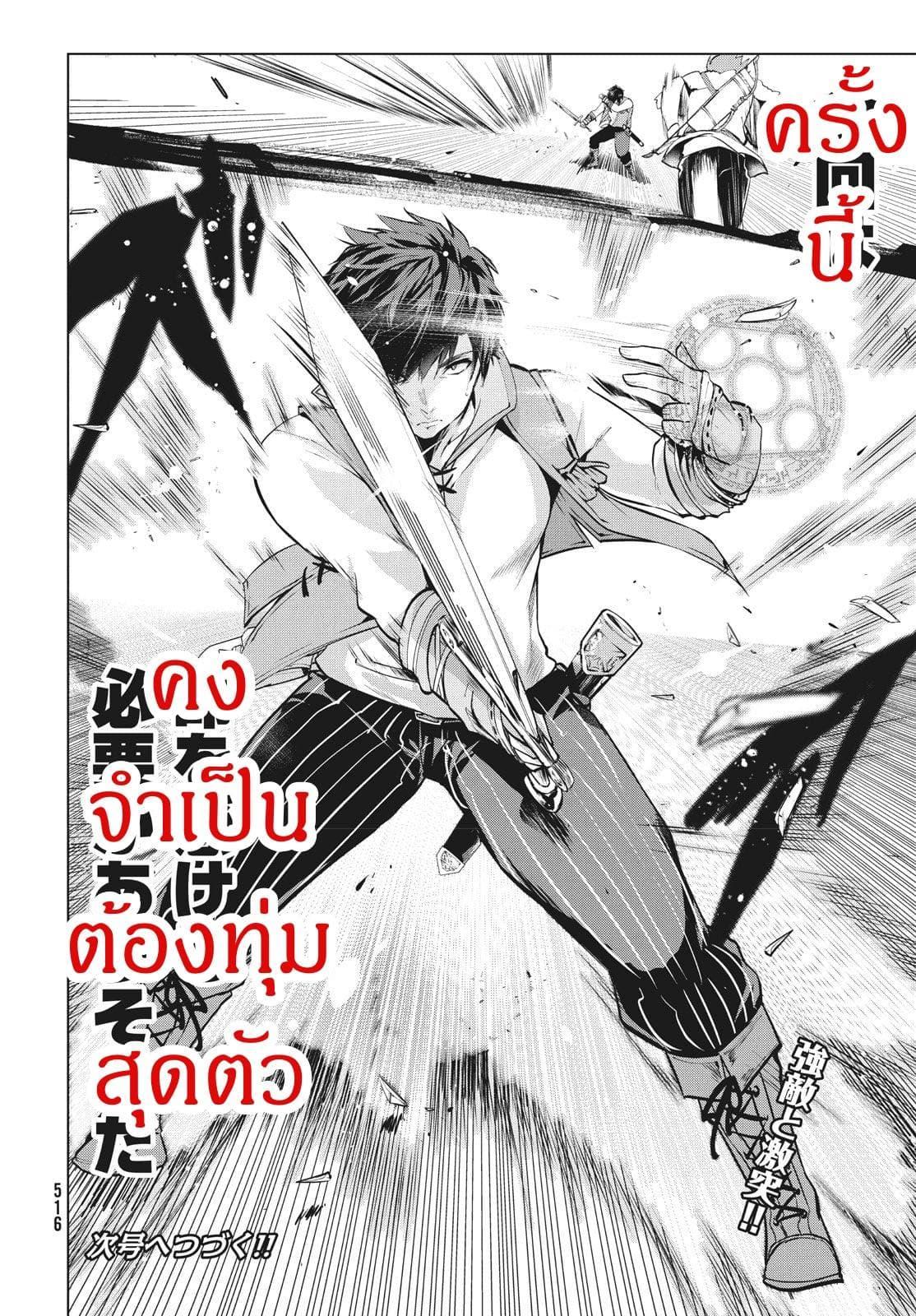 อ่านการ์ตูน Kaiko sareta Ankoku Heishi (30-dai) no Slow na Second ตอนที่ 3.4 หน้าที่ 15