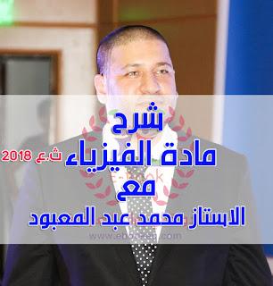 فديوهات شرح فيزياء 3ث للاستاز محمد عبد المعبود