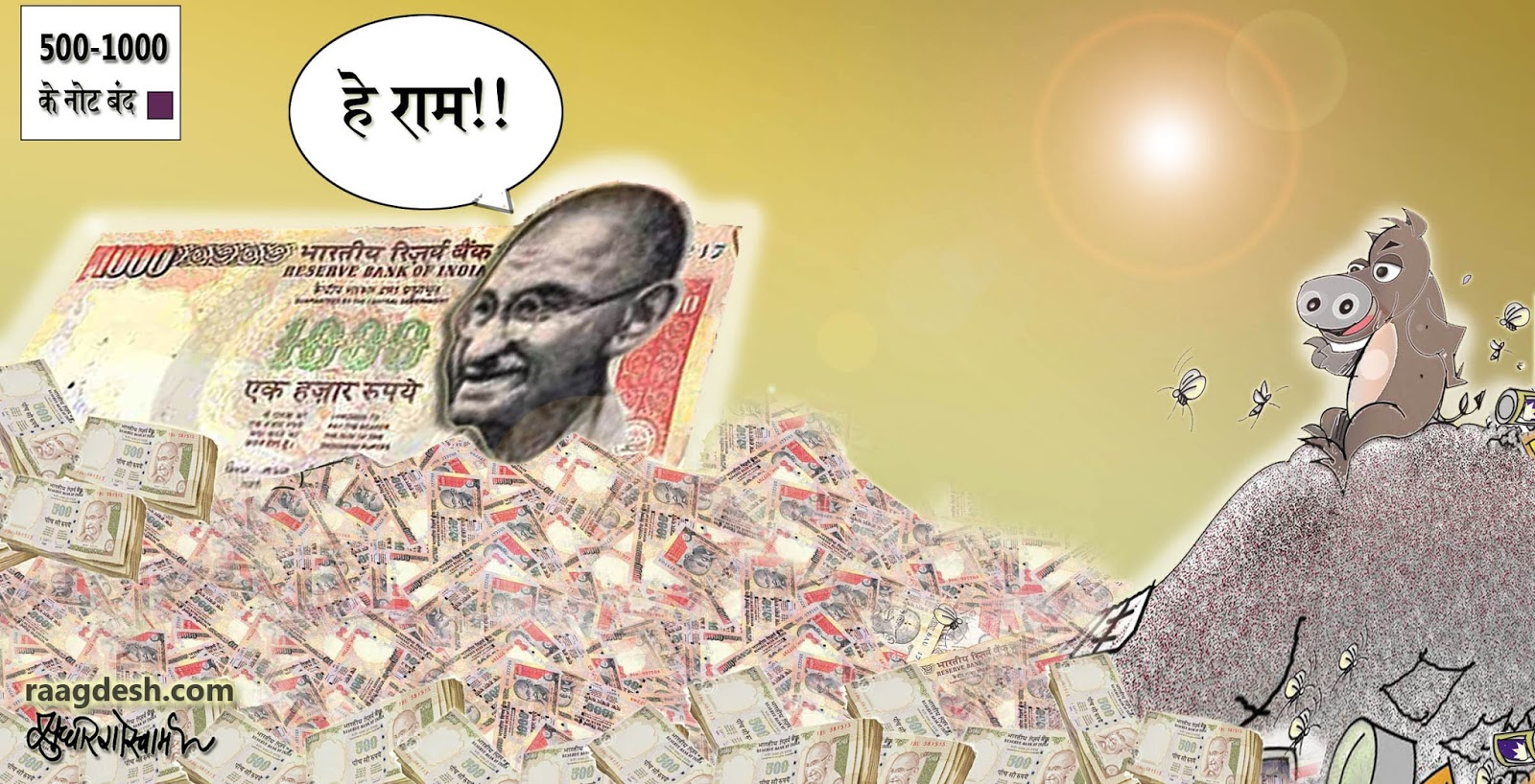 Black Money त क य ख म ह ज ग ल धन Raag Desh By Qw Naqvi