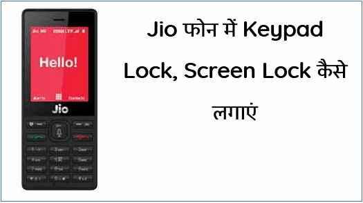 Jio फोन में Keypad Lock, Screen Lock कैसे लगाएं
