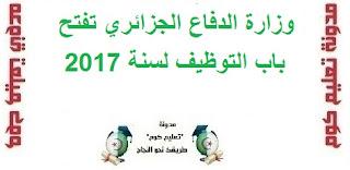 وزارة الدفاع الجزائري تفتح باب التوظيف لسنة 2017