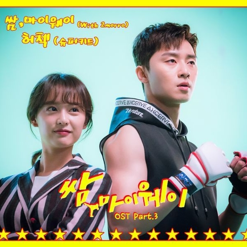 Download Ost. Fight For My Way Terbaru