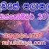 රාහු කාලය | ලග්න පලාපල 2020 | Rahu Kalaya 2020 |2020-10-20