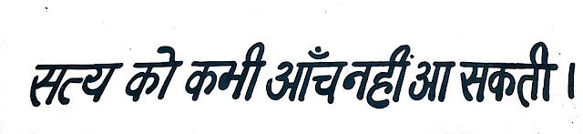 Hindi-sayings-on-truth
