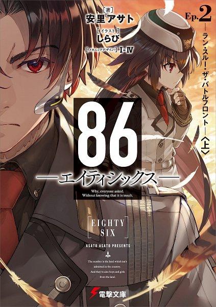86 (Eighty Six) - Vietsub (2021)
