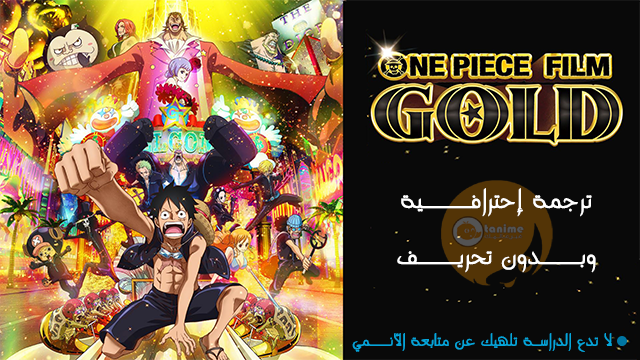 فيلم ون بيس جولد One Piece Film: Gold بدون تحريف