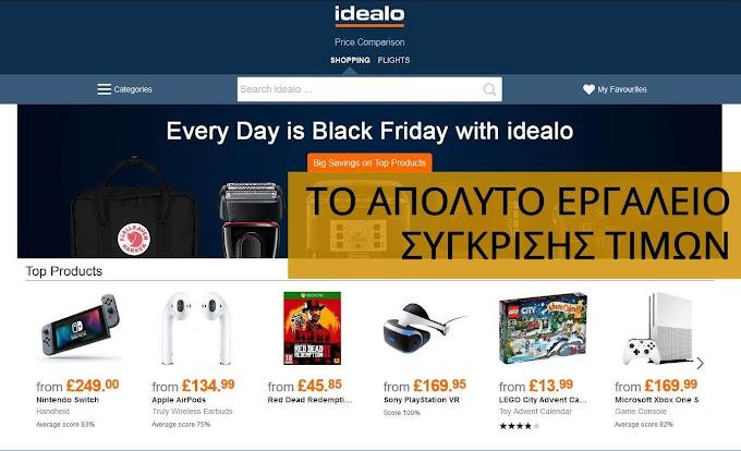 Idealo - Το απόλυτο εργαλείο σύγκρισης τιμών για καταστήματα εξωτερικού