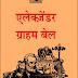 एलेक्सजेंडर ग्राहम बेल की जीवनी हिंदी पुस्तक पीडीऍफ़ | Alexandra Graham Bell Biography Hindi Book Free