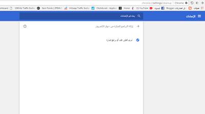 - خطوات إزالة الملفات الضارة والخبيثة من خلال متصفح الجوجل كروم :