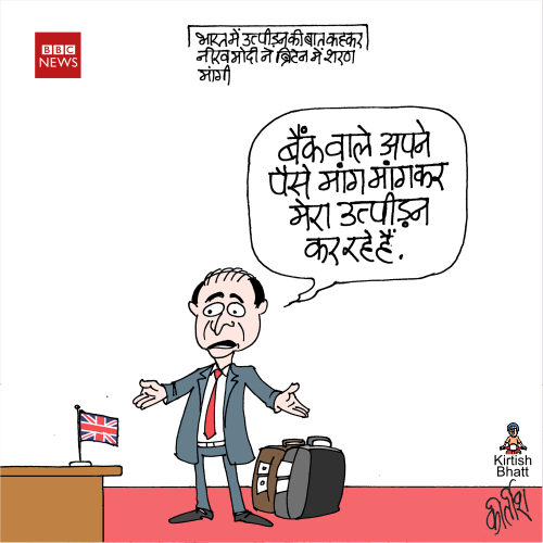 kirtish bhatt, indian political cartoon, cartoons on politics, bbc cartoons, hindi cartoon, Neerav modi cartoon
