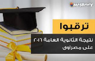 نتيجة الثانوية العامة لعام 2016 | موقع مصراوي Masrawy-Nateega