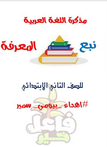 مذكرة اللغة العربية للصف الثاني الابتدائي الترم الأول للأستاذ بيومى سمير