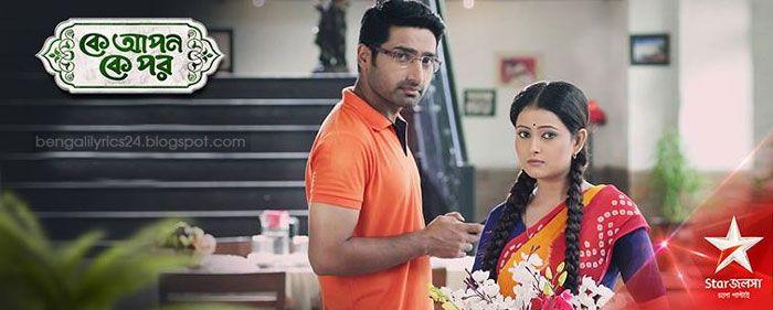 Ke Apon Ke Por, Star Jalsha, Bengali serial, Wikipedia