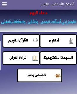 """تحميل تطبيق """" نور الإسلام """""""