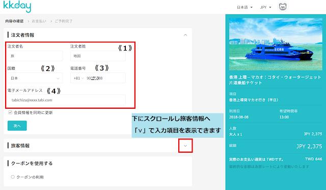 KKday予約手順【4-1】注文者情報・旅客情報と希望時間の設定・決済をする