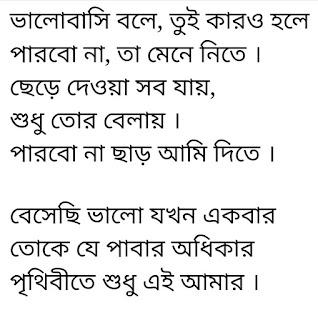 Bhalobashi Bole Lyrics