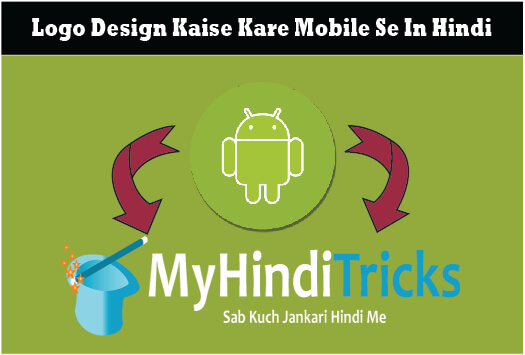 android-mobile-se-logo-kaise-banaye