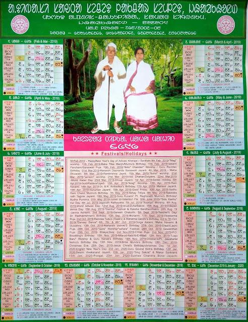 Santali Calendar 2019 ASECA Jharkhand