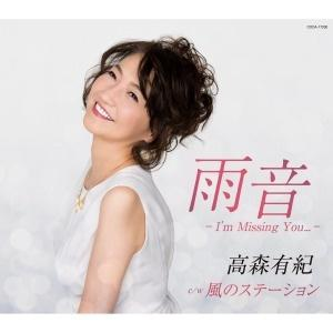 [Single] 高森有紀 – 雨音-I'm Missing You…- (2016.07.20/MP3/RAR)