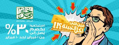عروض خير زمان من 8 فبراير حتى 21 فبراير 2018