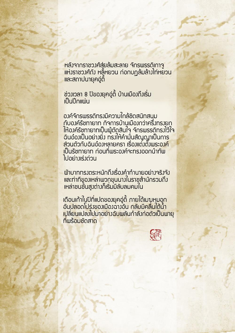 Shi Yi Lu ตอนที่ 1 หน้า 2