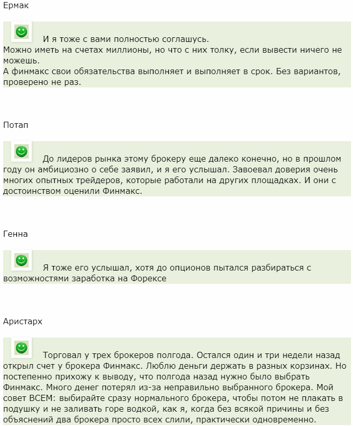 Николай крикун форекс роснефть курс акций