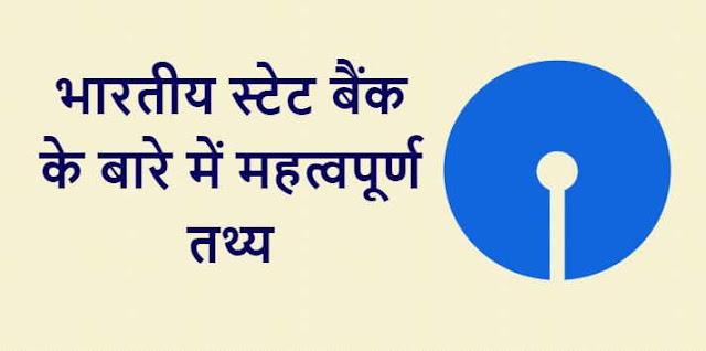 भारतीय स्टेट बैंक के बारे में महत्वपूर्ण तथ्य - Important facts about State Bank of India