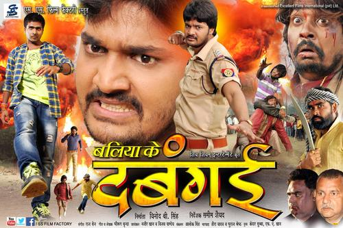 'बलिया के दबंगई'  आज बिहार और झारखण्ड में प्रदर्शित !