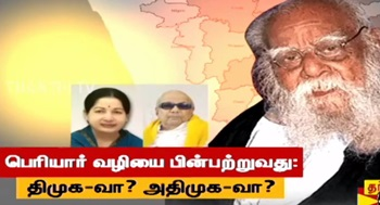 Ayutha Ezhuthu Neetchi 17-09-2016 Which Party is ardent follower of People's Principles..?