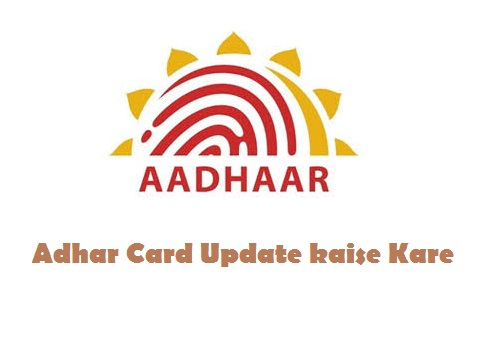 Adhaar Card Update Kaise Kare (How To Update Aadhaar Card )