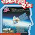 Samanya Gyan Darpan February 2019 Hindi | Download PDF