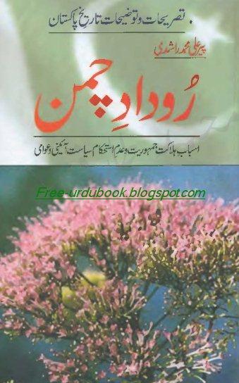 Rudade Chaman Urdu Pdf Book