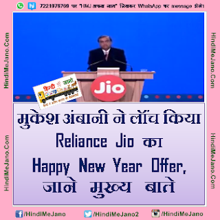 Tag – Jio, mukesh ambani, jio welcome offer, jio happy new year offer, ambani announcement jio, jio sim validity, jio offer 2, jio offer extended, reliance jio happy new year offer, free data call sms until march 2017, reliance jio plan, happy new year reliance jio plan, mukesh ambani December announcements,